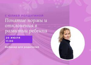 Бесплатный вебинар для родителей на тему детской психологии